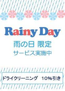 雨の日はドライクリーニング料金10%オフ